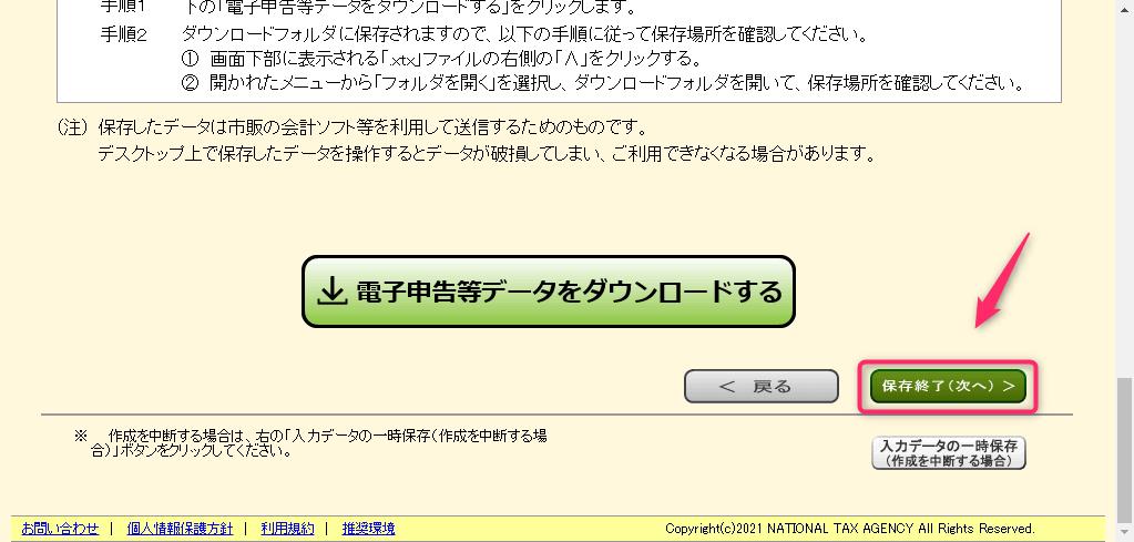 確定申告書等作成コーナー_決算書修正_送信データ取得終了