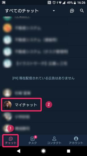 chatwork_マイチャット(スマホ)