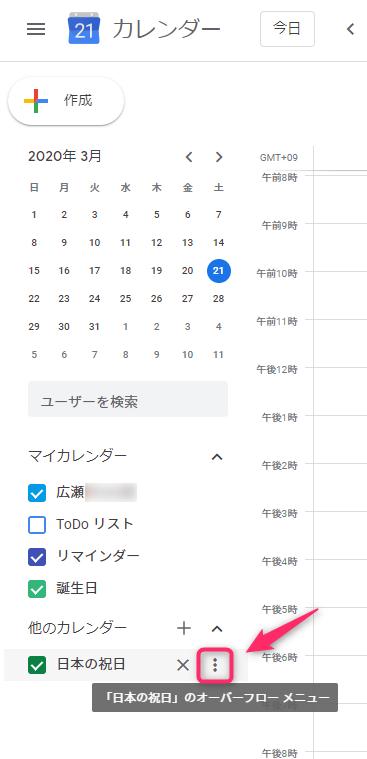 Googleカレンダー_祝日の設定をクリック