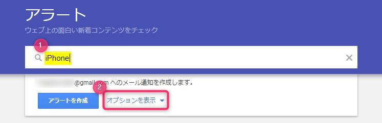 キーワードを入力→オプションを表示