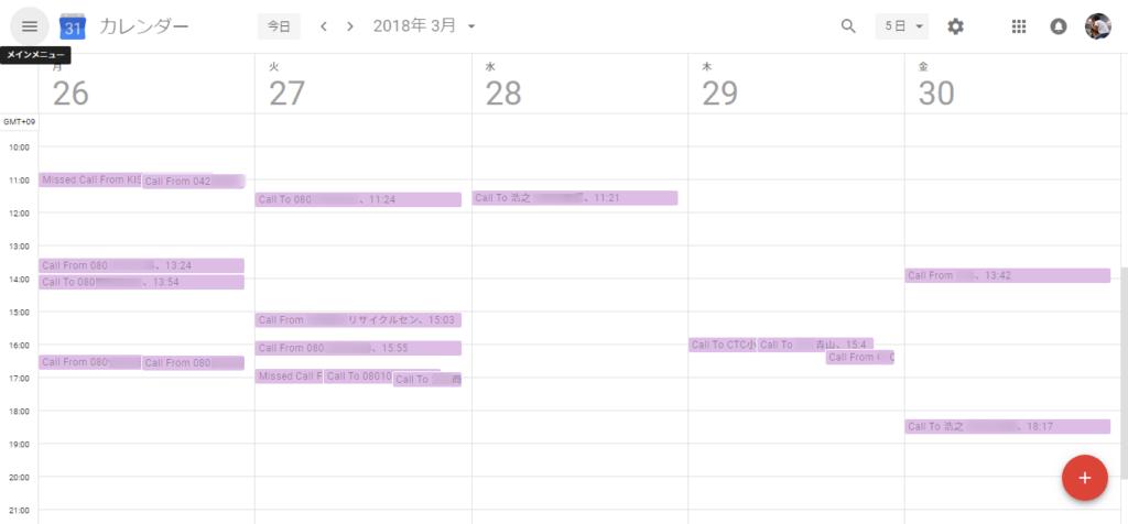 Googleカレンダー上の通話履歴