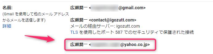 メールアドレスの登録完了