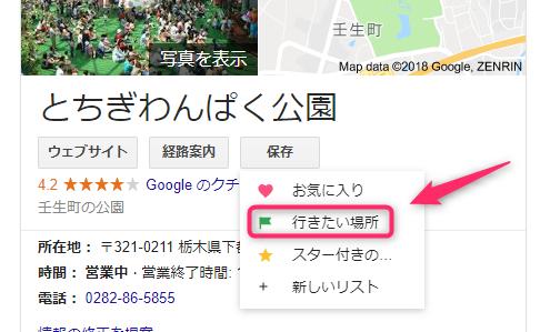 Google検索から保存
