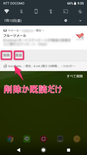 Yahooメールアプリ