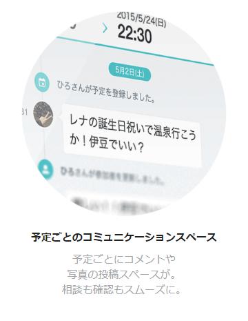 TimeTree_予定の共有