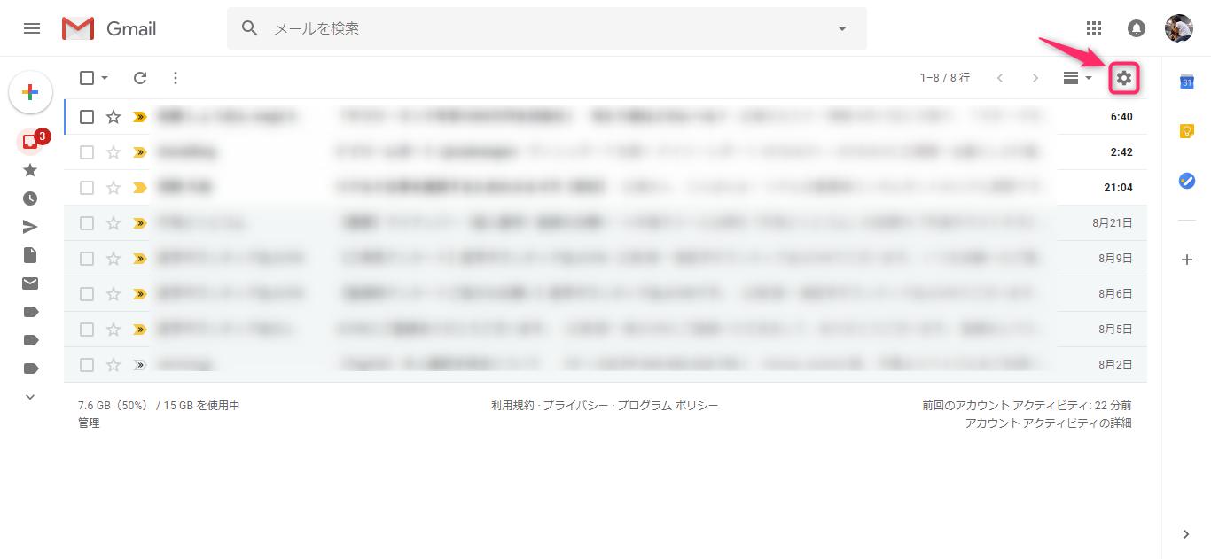 Gmail_歯車アイコン