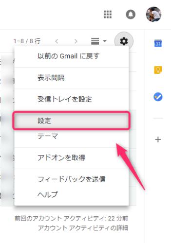 Gmail_設定