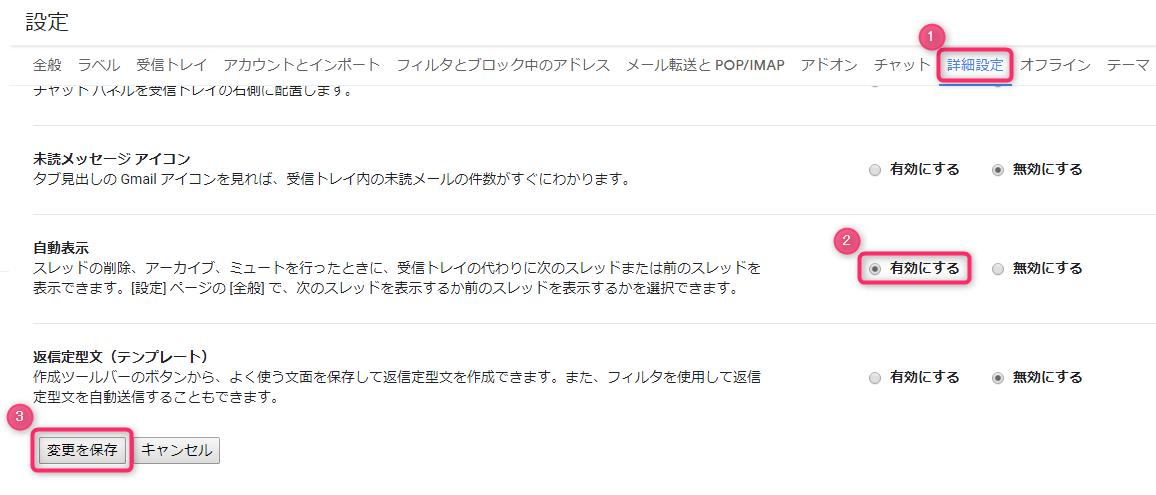 Gmail_自動表示の設定
