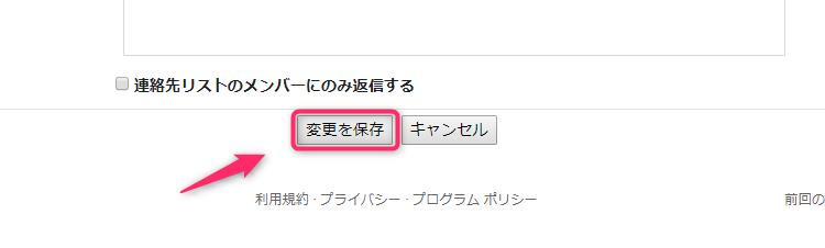 Gmail_設定の保存