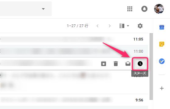 Gmail_スヌーズ