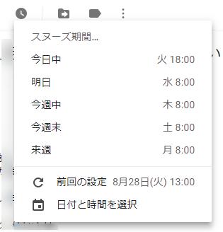 Gmail_スヌーズ選択