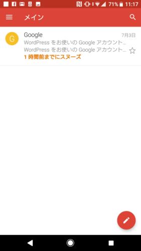 Gmail_受信トレイ復活