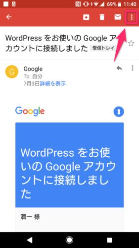 Gmail_オプション