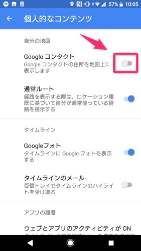 GoogleコンタクトをOFF