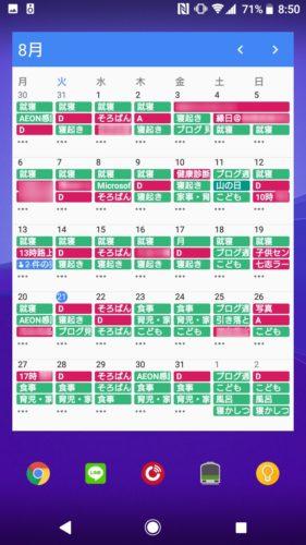 Googleカレンダー_ウィジェット