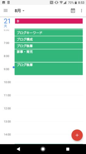 Googleカレンダー_日表示