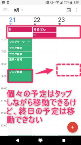 Googleカレンダー_移動