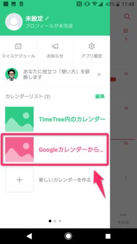 TimeTree_カレンダー選択