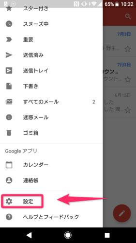 Gmail_設定をタップ