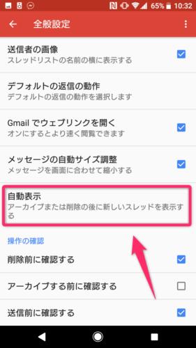 Gmail_自動表示をタップ