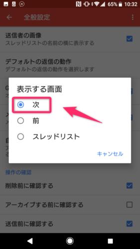 Gmail_次へをタップ