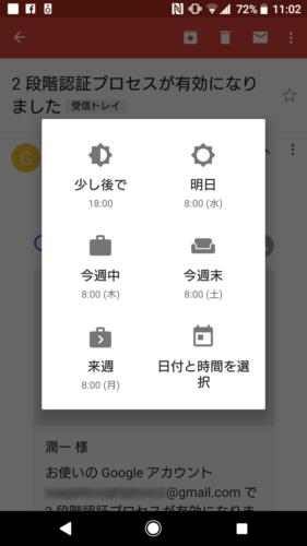 Gmail_スヌーズセット