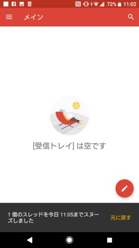 Gmail_受信トレイ