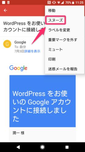 Gmail_スヌーズ機能