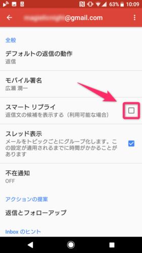 Gmail_スマートリプライをOFF