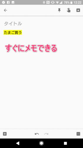 GoogleKeep_新規メモ