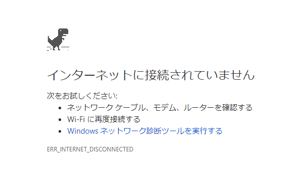 GoogleKeep_オフラインだとページが表示されない
