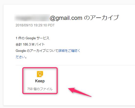 Googleアーカイブ_開くサービスを選択