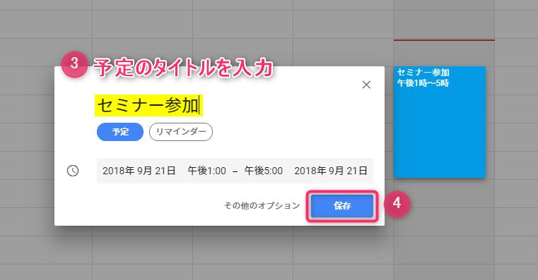 Googleカレンダー_予定を保存
