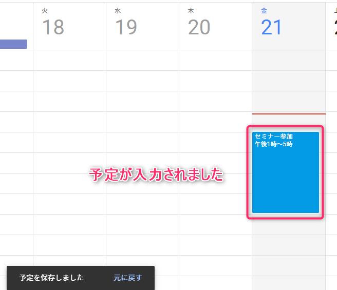 Googleカレンダー_予定の入力完了