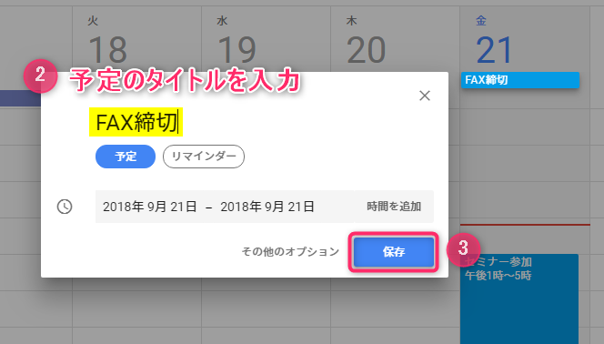 Googleカレンダー_終日予定を入力