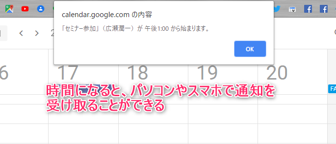 Googleカレンダー_通知