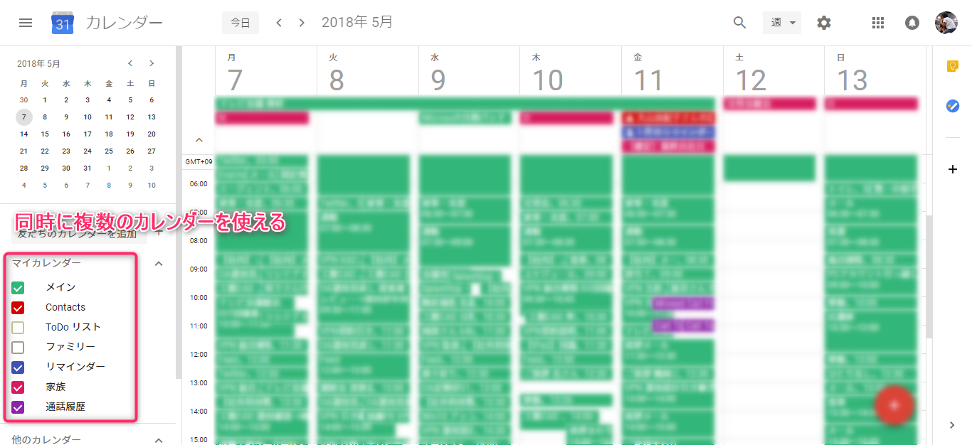 Googleカレンダー_複数カレンダー表示