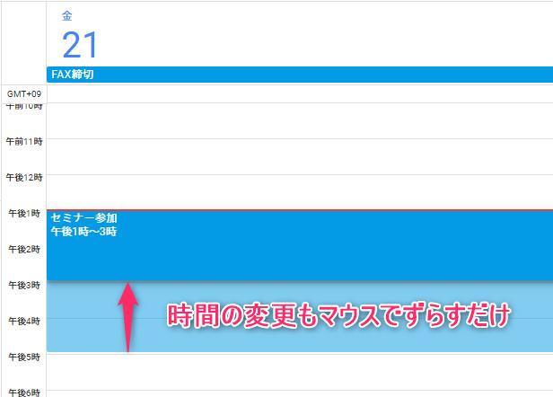 Googleカレンダー_時間の変更