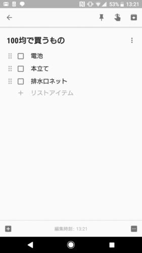 GoogleKeep_チェックリスト
