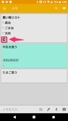 GoogleKeep_共有結果