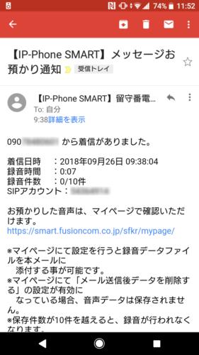 IP-Phone SMART_留守電通知
