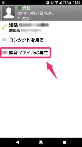 IP-Phone SMART_録音再生