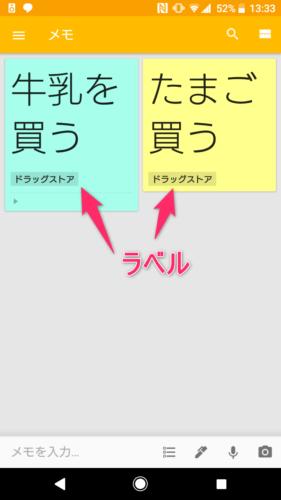 GoogleKeep_ラベル