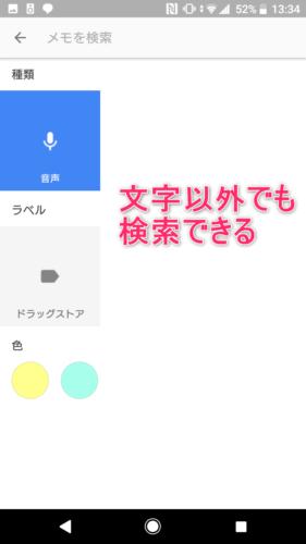 GoogleKeep_検索