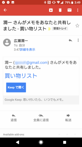 GoogleKeep_共有通知
