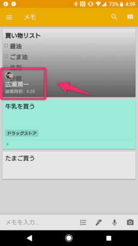 GoogleKeep_共有同期
