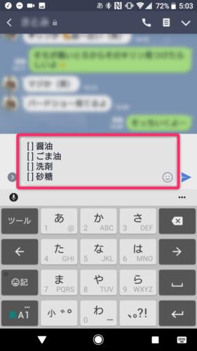 GoogleKeep_LINEで送信