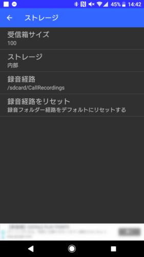 通話レコーダー_保存先