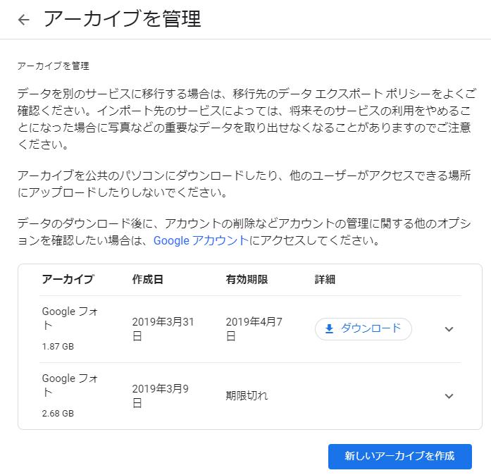 アーカイブ管理画面