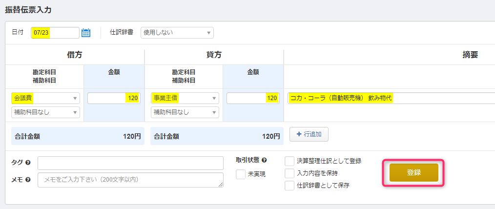 MoneyForwardクラウド確定申告_振替伝票
